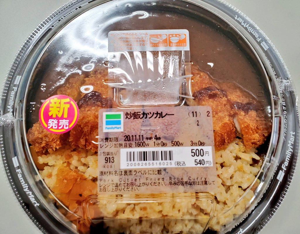 ファミマ、炒飯カツカレーを発売