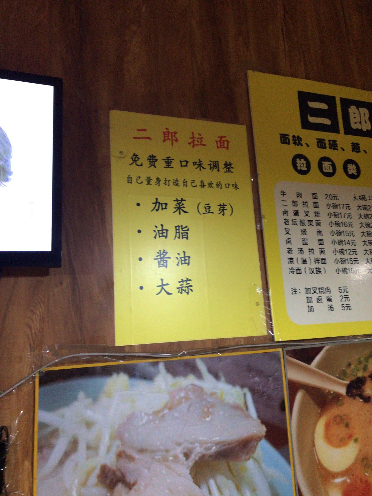 【画像有】中国のラーメン二郎がこちらwwwwwwwwwwwwwwwwwwwwwwww