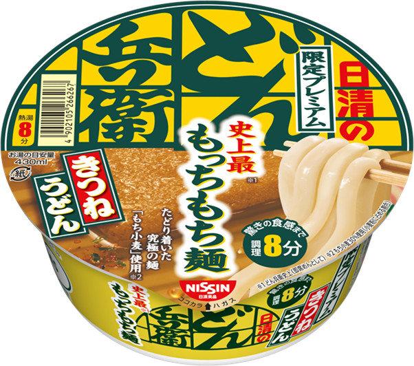 「日清のどん兵衛 限定プレミアムうどん 史上最もっちもち麺」発売 待ち時間はどん兵衛史上最長の8分