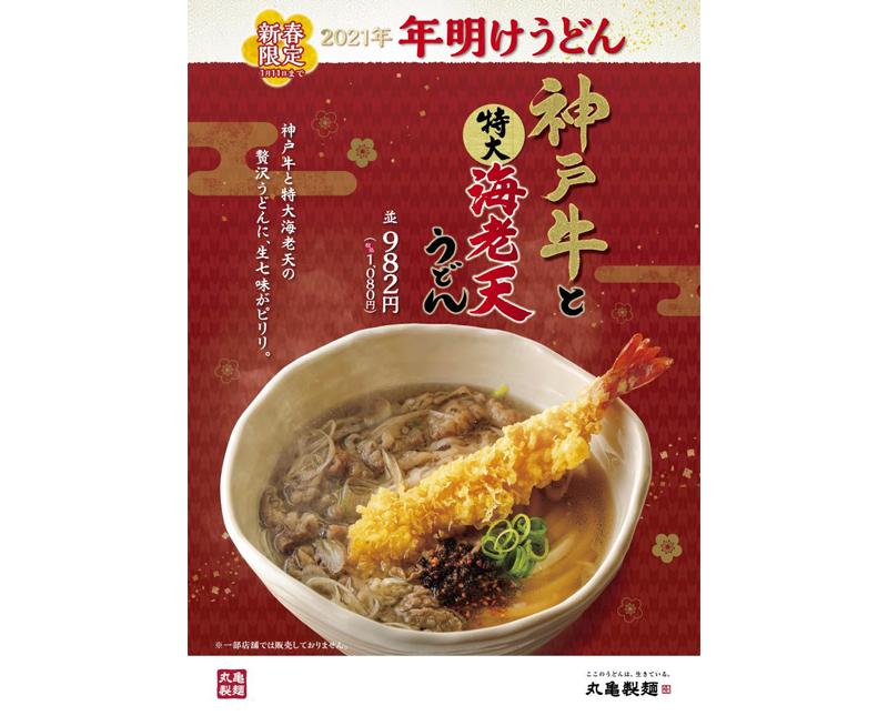 丸亀製麺/神戸牛入り「年明けうどん」純白で清楚なおうどんは690円から