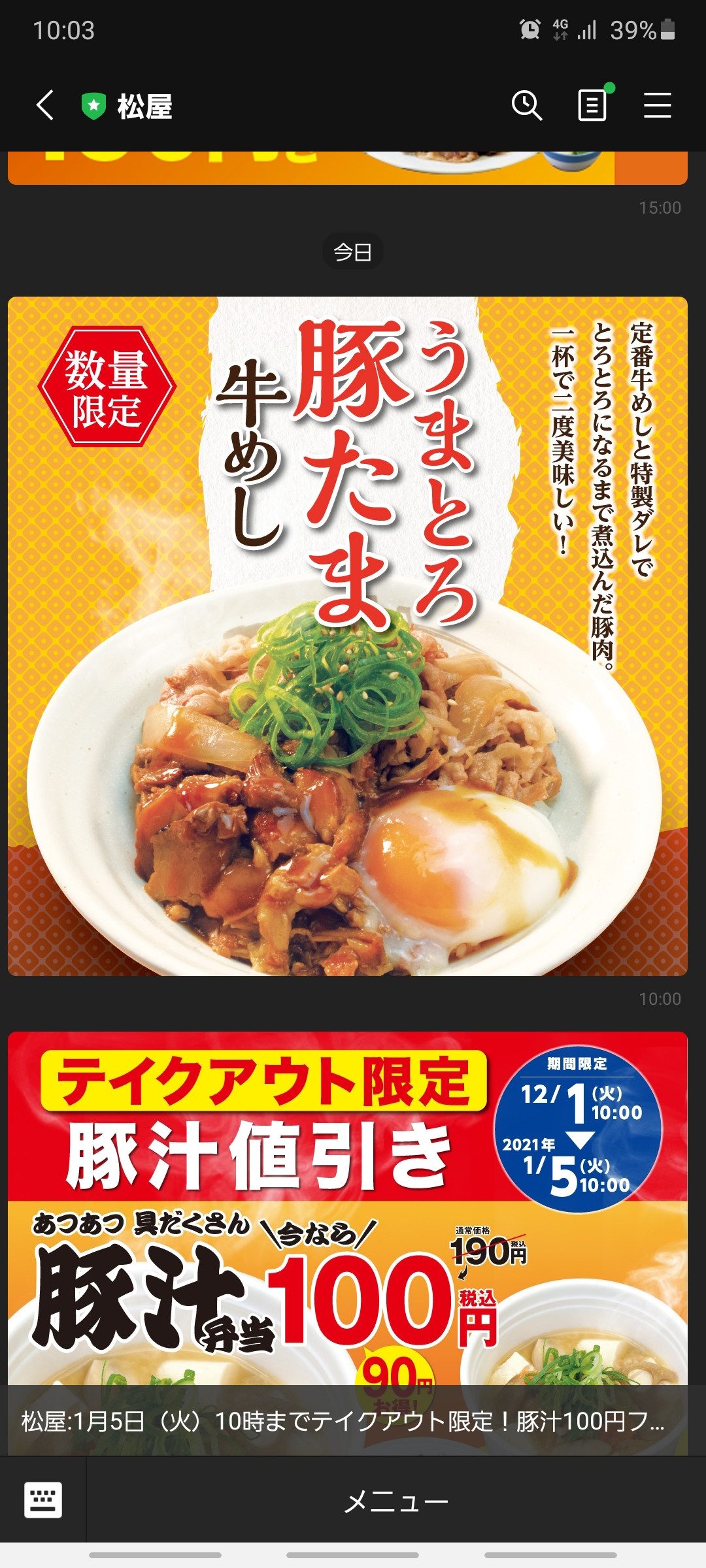 【朗報】松屋のうまとろ豚たま牛めし、めちゃめちゃ美味しそう!