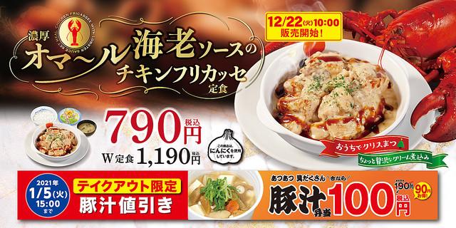 松屋 「濃厚オマール海老ソースのチキンフリカッセ定食」を発売。