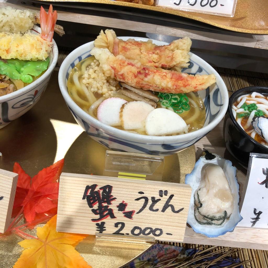 【画像有】「蟹うどん¥2000」、めちゃくちゃ旨そうwww年越しは君に決めたぁ!