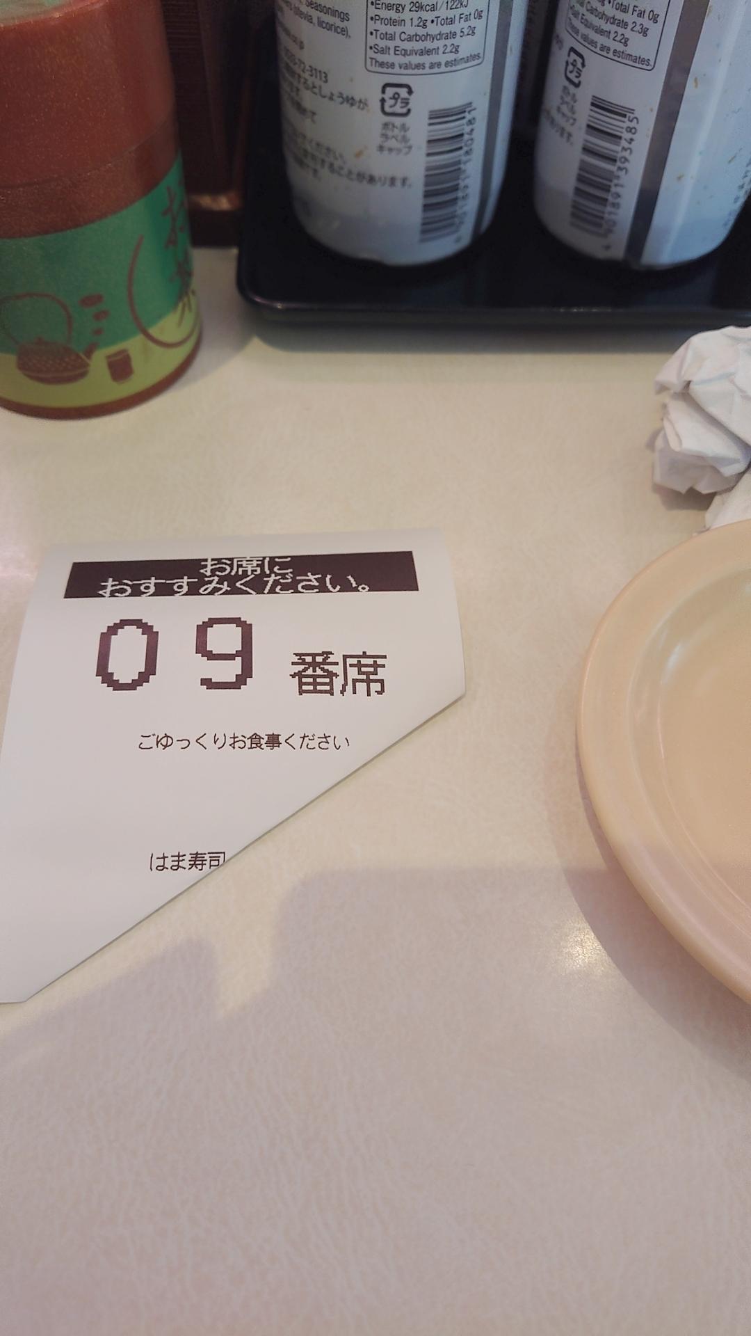 【画像有】安価ではま寿司食うwwww