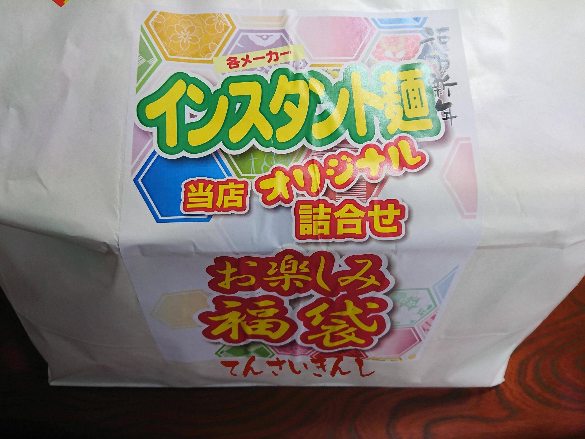 カップ麺の福袋買ってきたンゴ