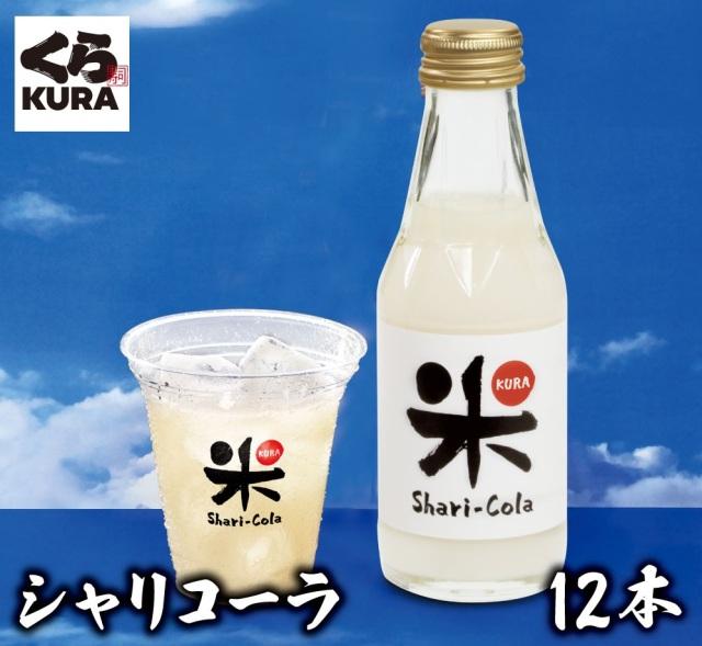 くら寿司が開発に10年かけた「シャリコーラ」が美味いっつったJ民来い
