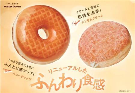 ミスタードーナツ 生地をリニューアル 10円値上げも期待の声「仕方ない。美味しくなるなら喜んで」