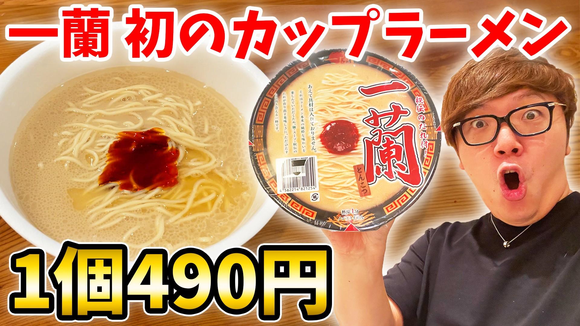 ヒカキン様、「一蘭のカップラーメン」を食す→「麺、少ねぇな!おい!」