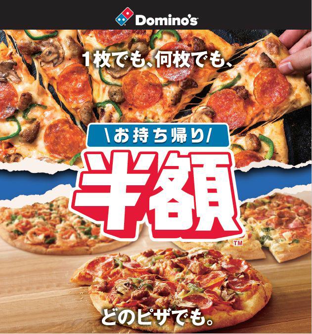 ドミノ・ピザとかいう常時半額で食べられるピザ屋さん