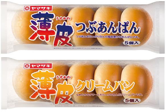 ヤマザキの薄皮シリーズのパンって美味いな