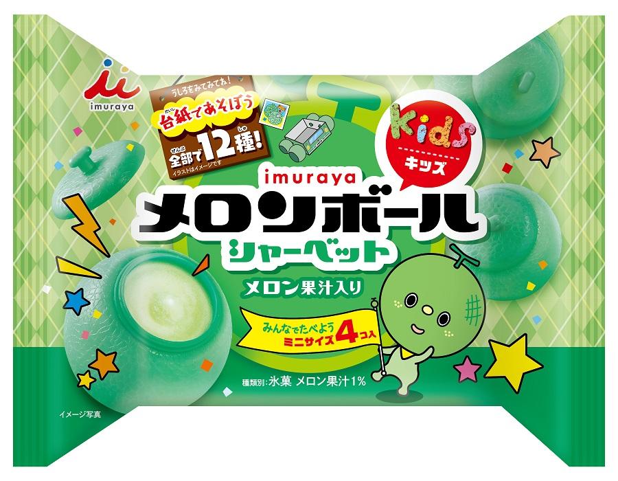 井村屋の駄菓子アイス「メロンボール」がミニサイズ4個入りのマルチパックに 「メロンボールkids」として発売