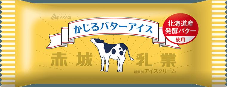 赤城乳業の かじるバターアイス めちゃめちゃ美味すぎると大ブームに
