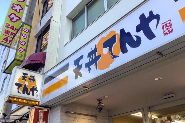 「天丼てんや」が大阪から撤退、ファン「食いたくなったらどうすりゃいいんだよ…」