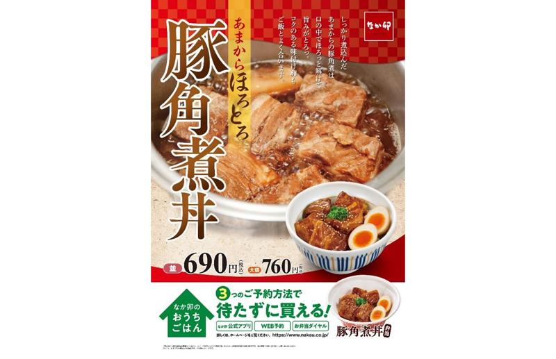 【なか卯】3時間以上煮込んだ「豚角煮丼」冷凍食品も販売(690円)