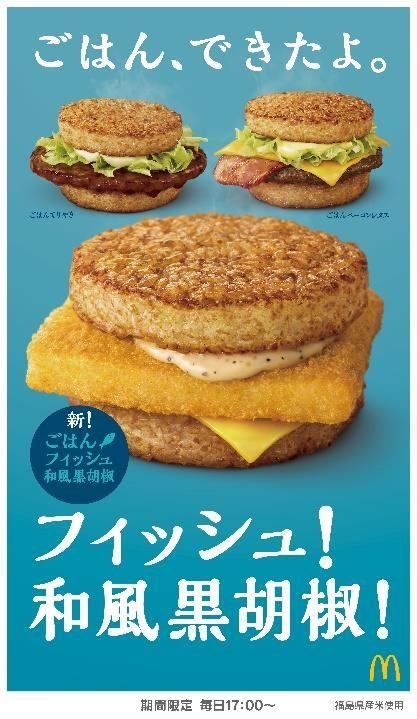 マクドナルド、ご飯バーガー「ごはんフィッシュ」登場!!
