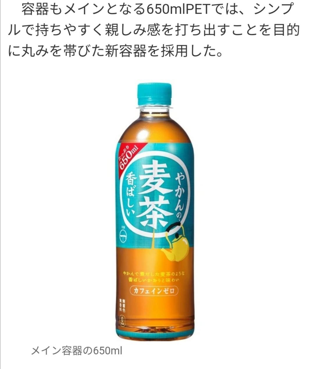 鶴瓶ピンチか コカコーラ、「やかんの麦茶」(650ml)を発売