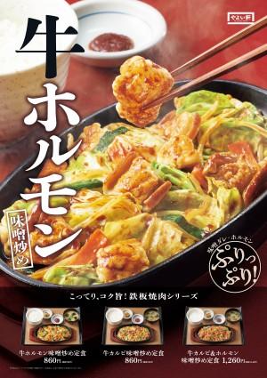 やよい軒「牛ホルモン味噌炒め定食」4.8発売! 噛むほどに旨味あふれるピリ辛メニュー