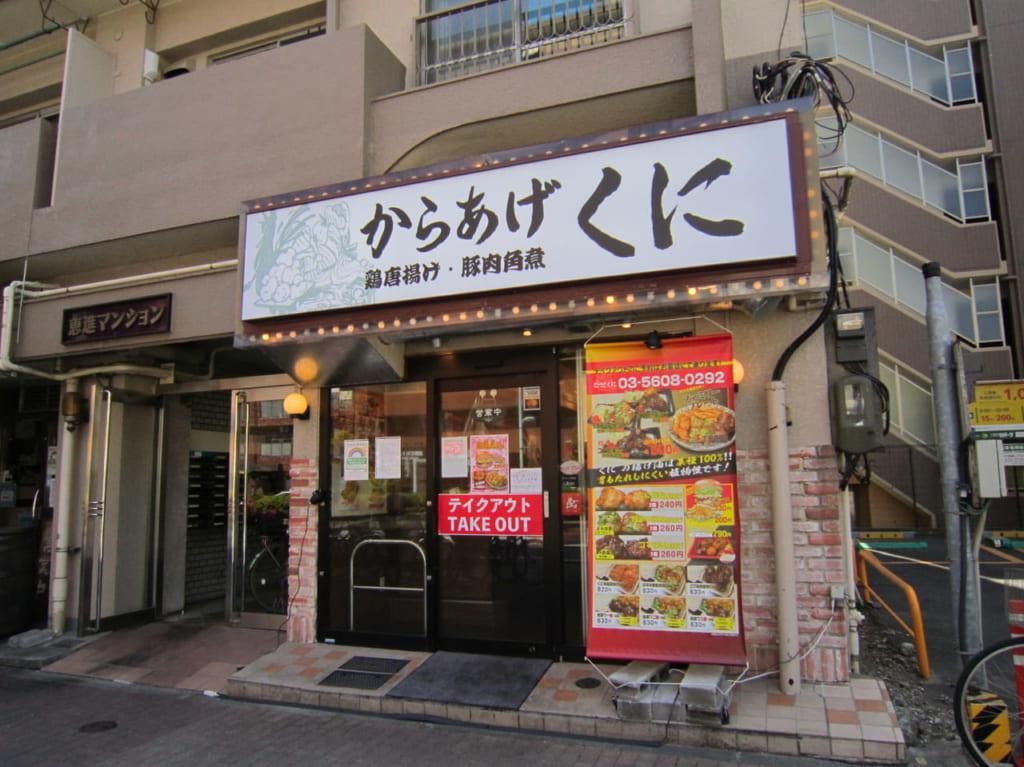 【「いきなり!ステーキ」のからあげ専門店、「からあげくに」が開店から3ヶ月で閉店