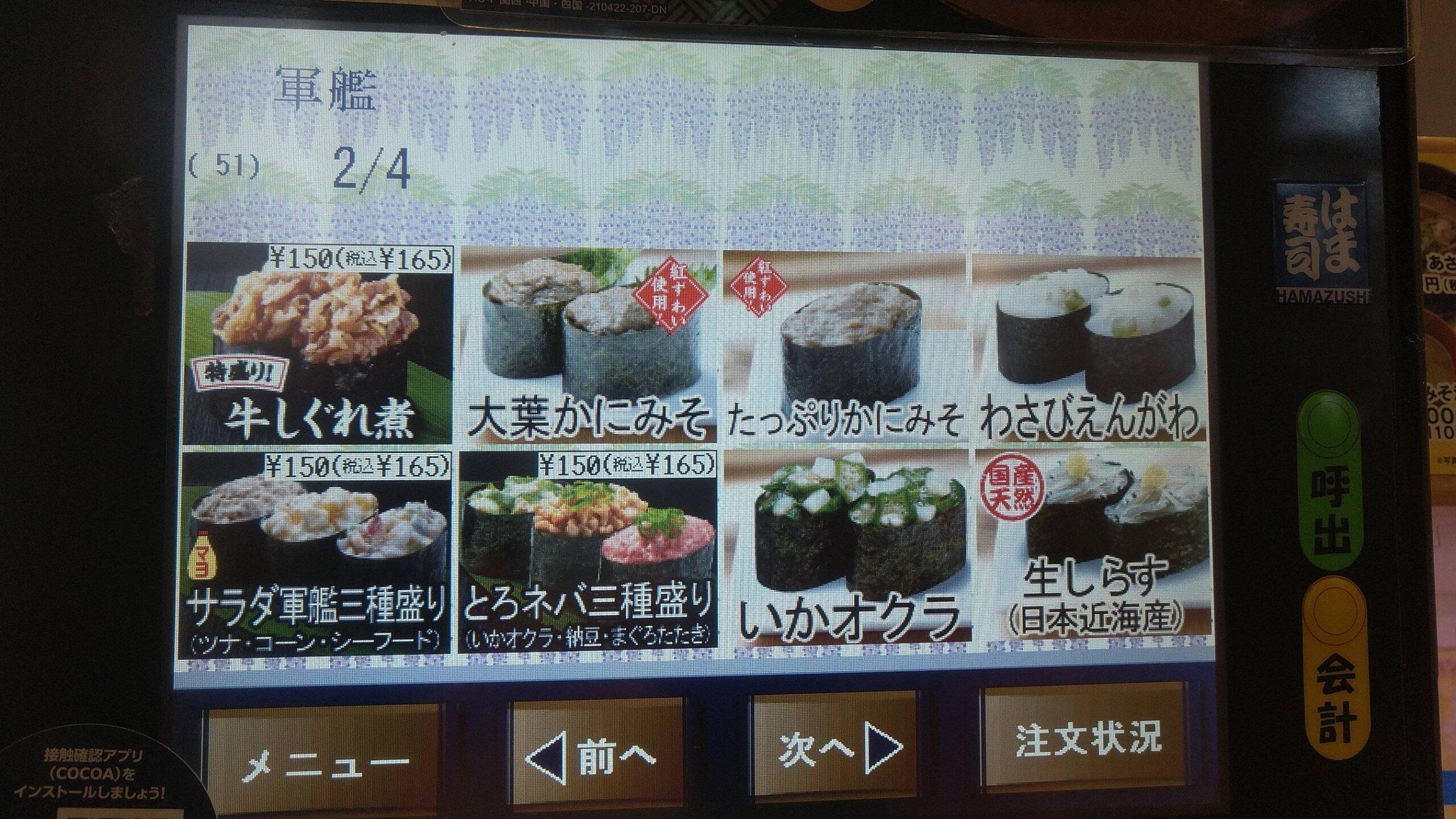 【画像有】ワイジ、人生初はま寿司 安価で何か食う