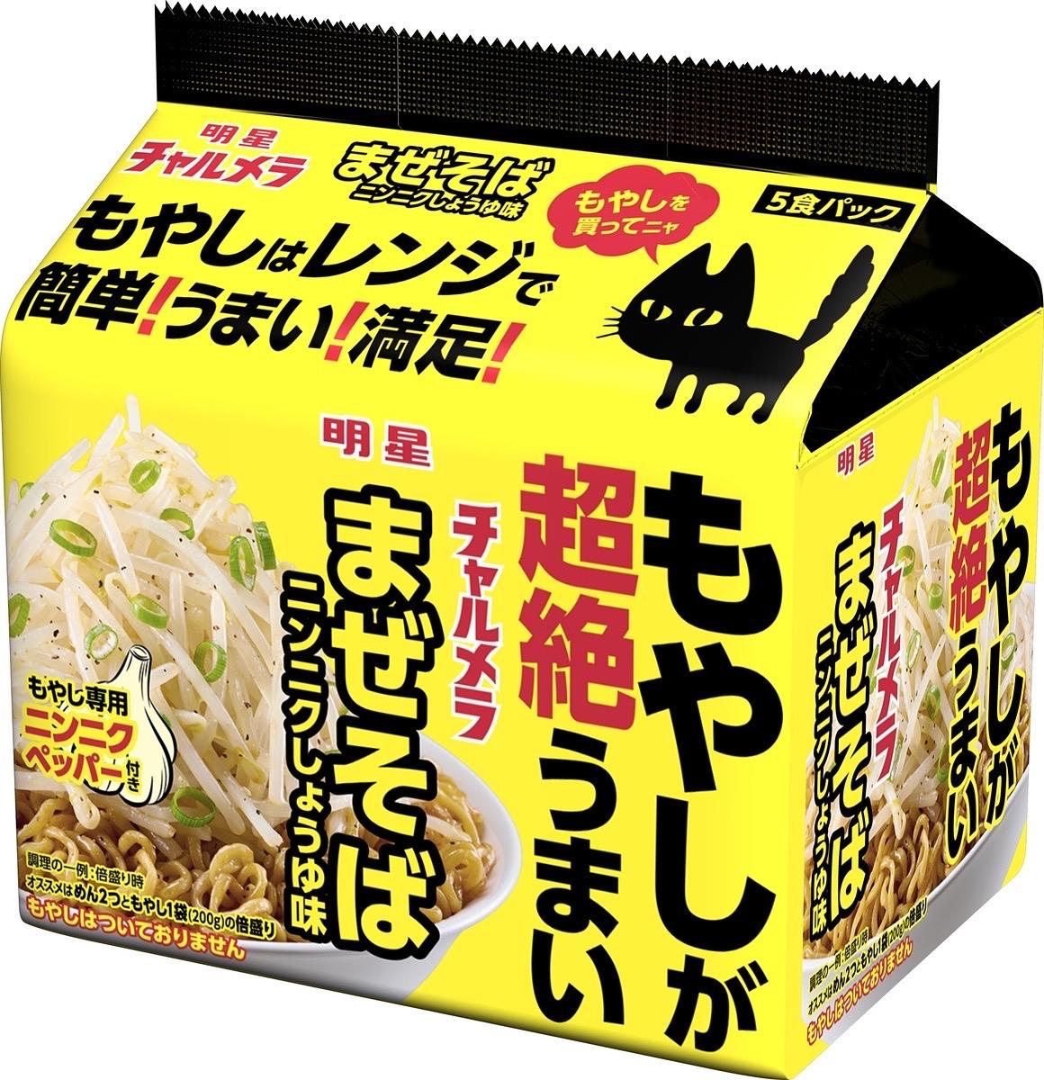 【朗報】二郎の袋ラーメン爆誕wwww