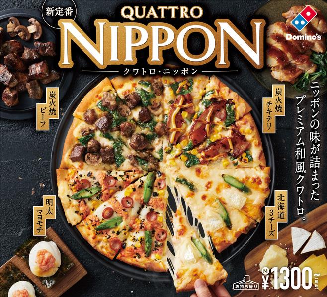 ドミノピザ、和風ピザ「クワトロ・ニッポン」発売、明太マヨモチ・北海道3チーズ・炭火焼チキテリ・炭火焼ビーフ