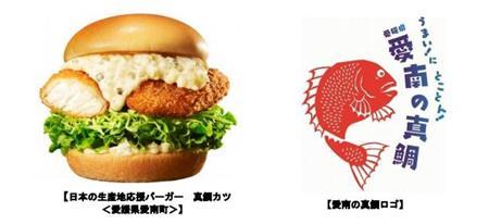 モスバーガー「日本の生産地応援バーガー 真鯛カツ<愛媛県愛南町>」を数量限定で発売