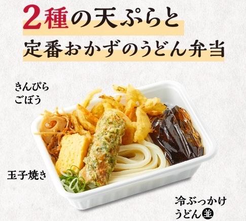 【超画像】丸亀製麺のうどん弁当γγγγγγγγγγγγγγγγγγγγγγ