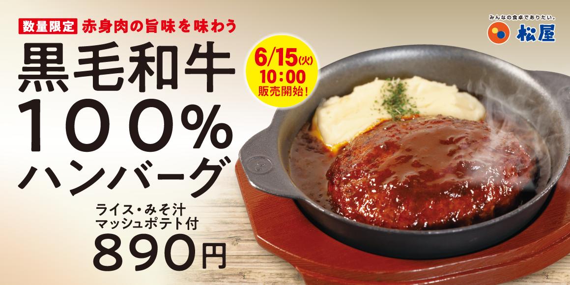 松屋の新メニュー「黒毛和牛100%ハンバーグ定食」がめちゃくちゃ美味そう