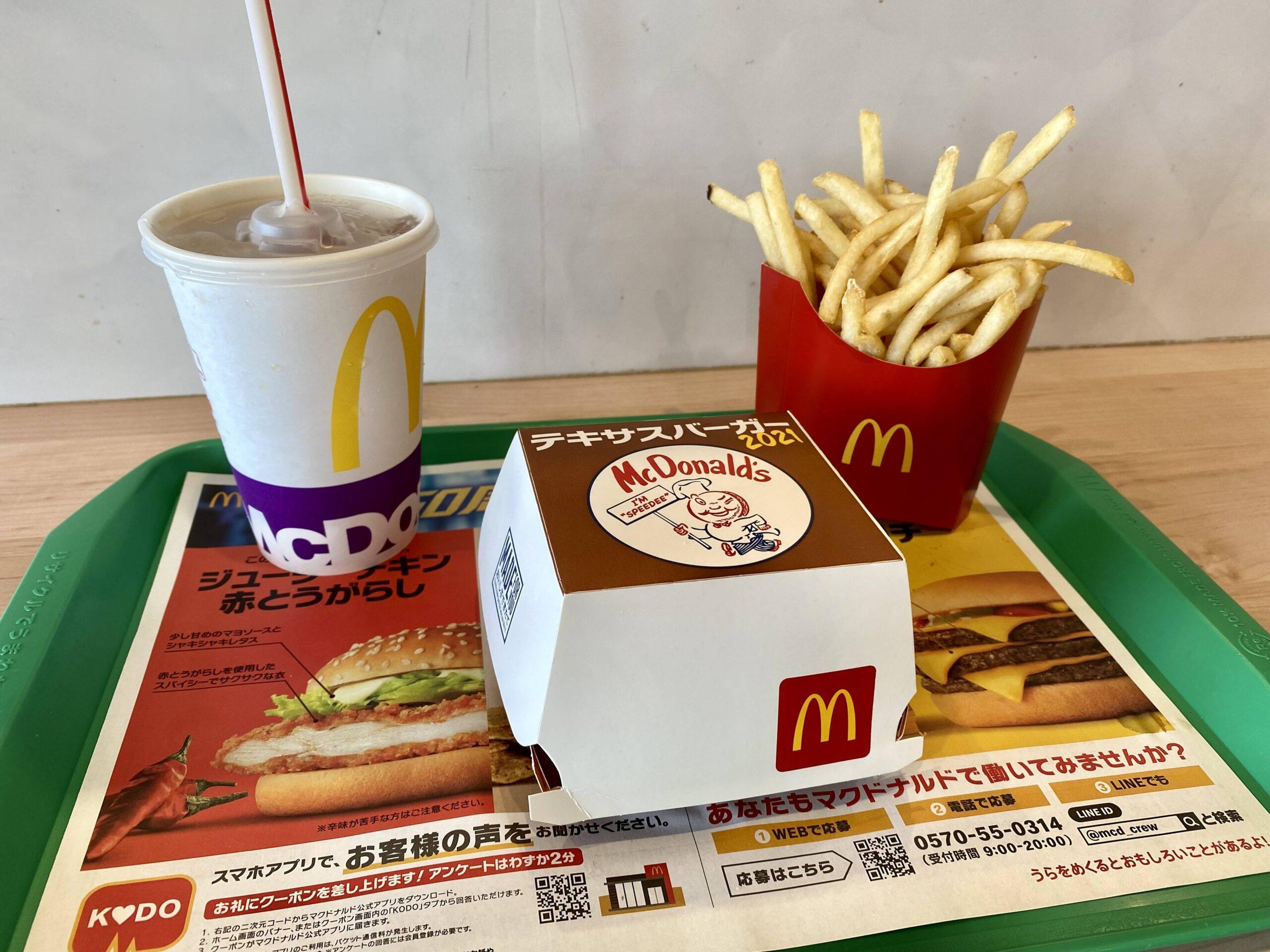 マクドナルドのテキサスバーガー2021が美味すぎる件wwwwwww