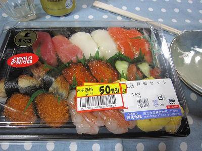【朗報】スーパーの半額パック寿司、毎日食っても飽きない