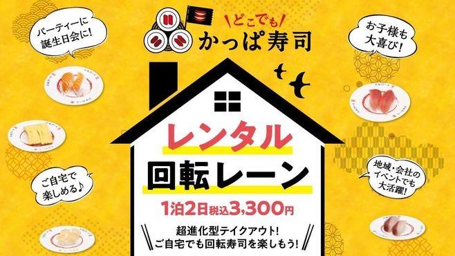 かっぱ寿司 お家で回転寿司が楽しめる「レンタル回転レーン」サービスが開始wwwww