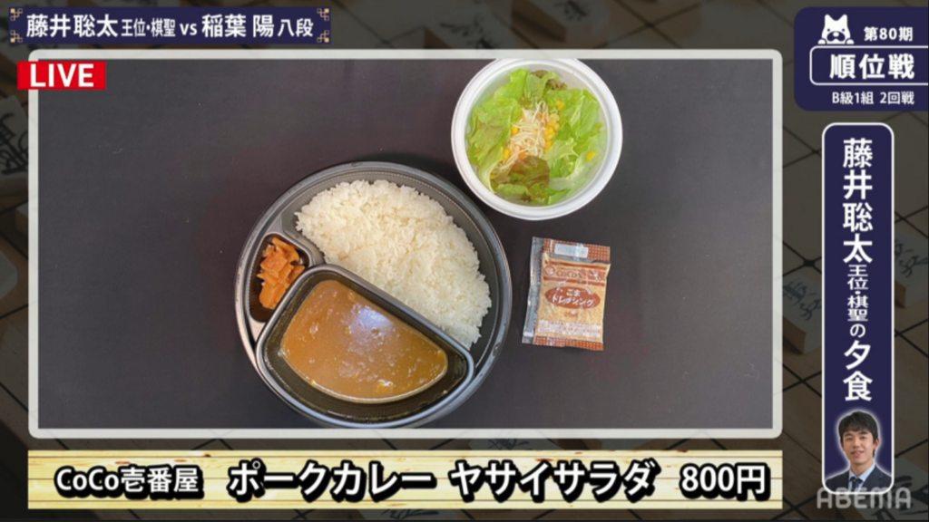 【画像】藤井聡太二冠、晩飯 ココイチポークカレー(800円)サラダ付き