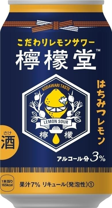【朗報】檸檬堂 はちみつレモンさん、美味しすぎる