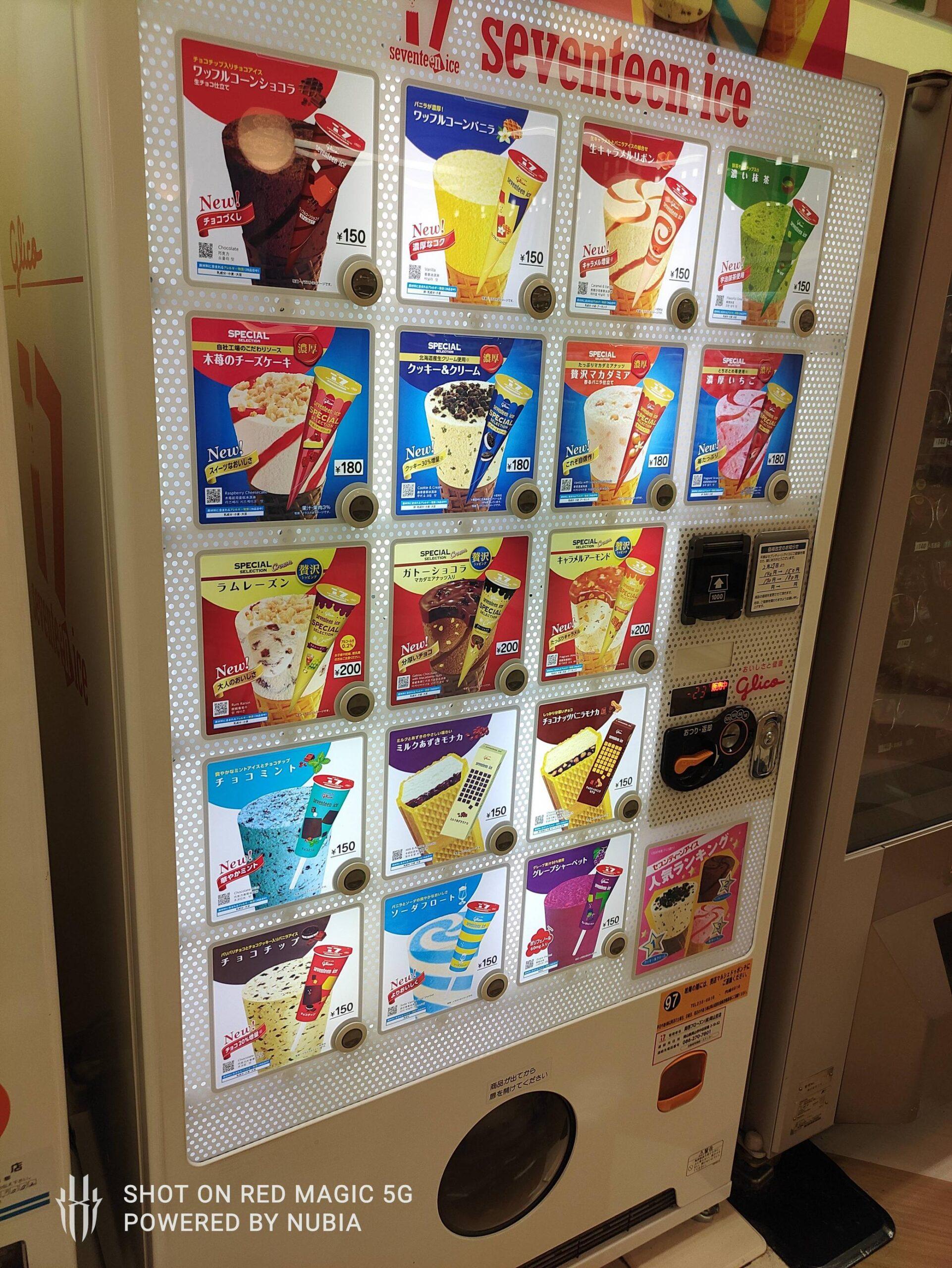 【画像】アイス自販機見つけたンゴwuwuwuw物
