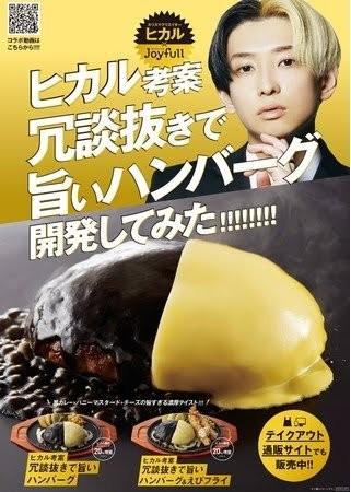 【悲報】ヒカルのハンバーグ、ジョイフルなのに美味そう