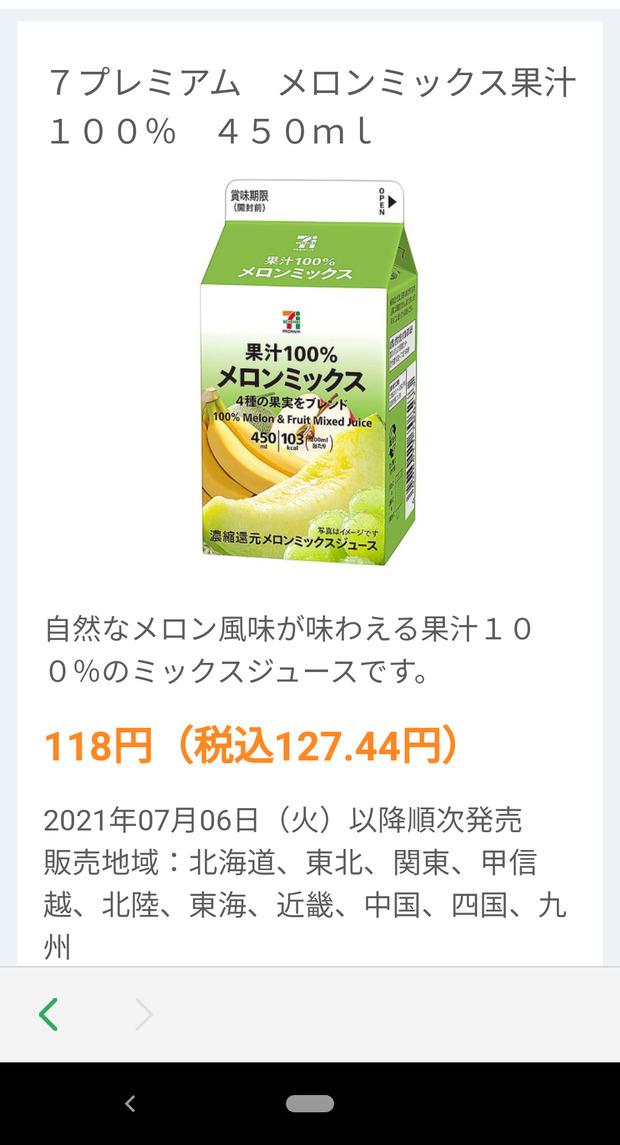 【画像】セブンイレブンに売ってるこのジュースめっちゃ美味い