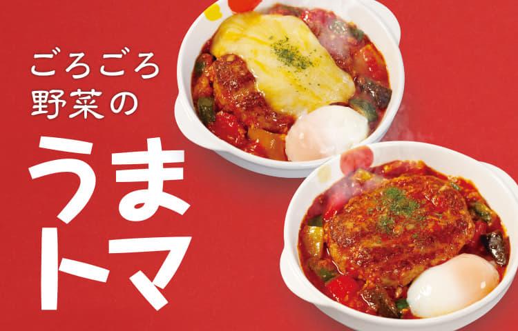 【朗報】松屋にうまトマハンバーグが登場