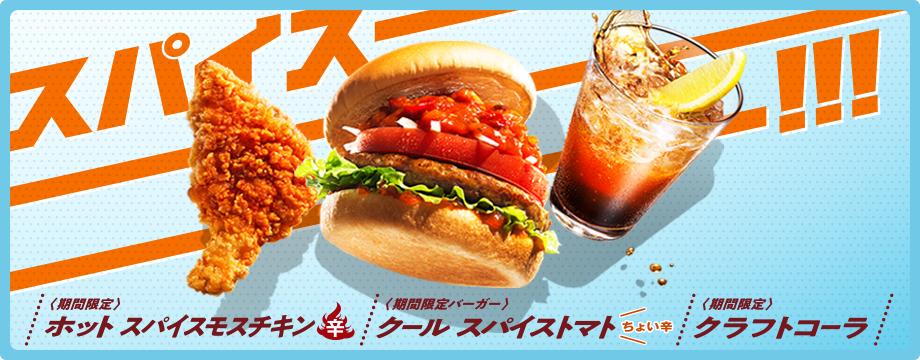 モスバーガーのこの新作バーガー美味かったからみんな食べてみて!!!!!!!!!!