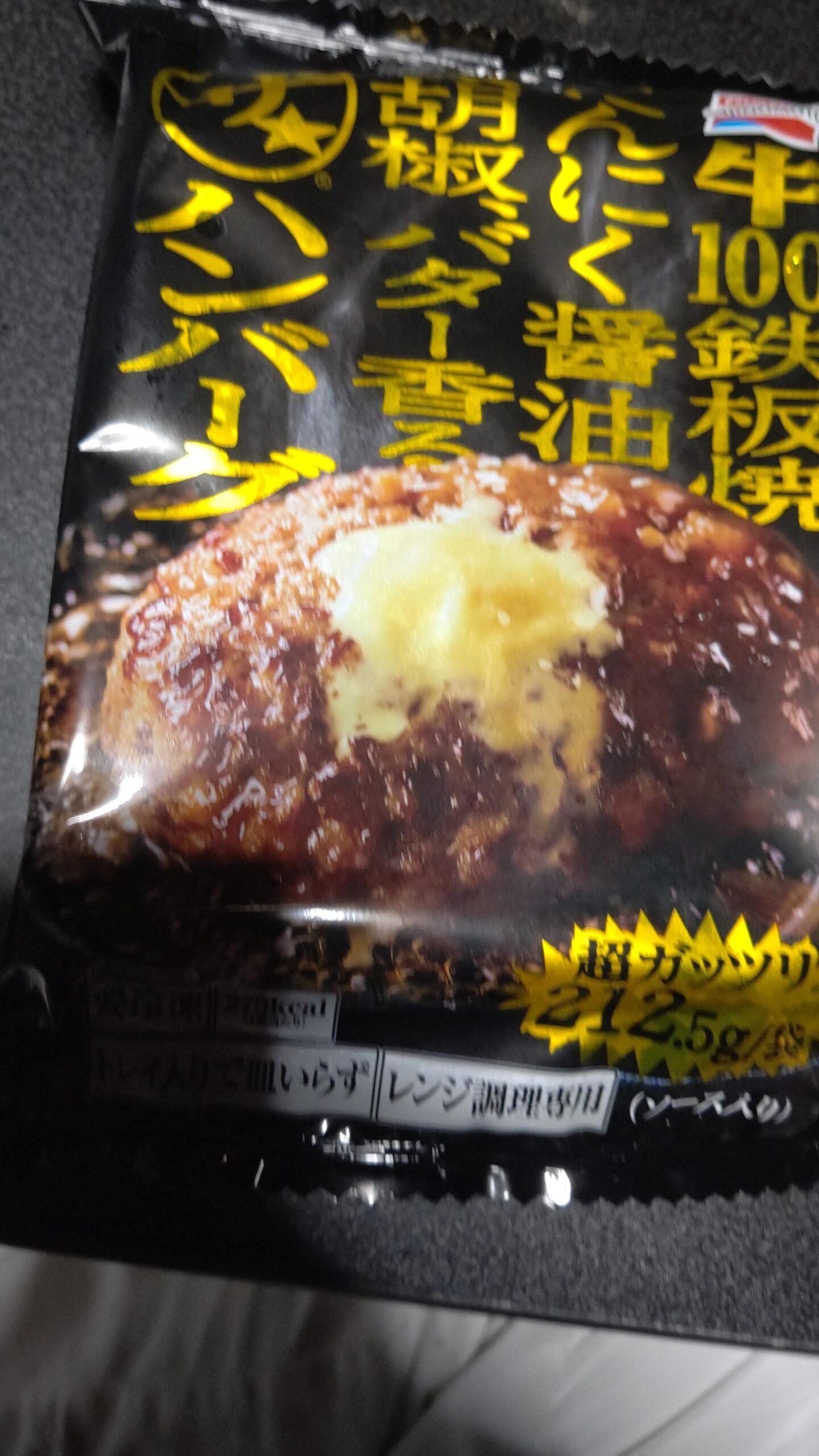 【画像有】ザ☆ハンバーグ買ってきた今から食うぞ!!