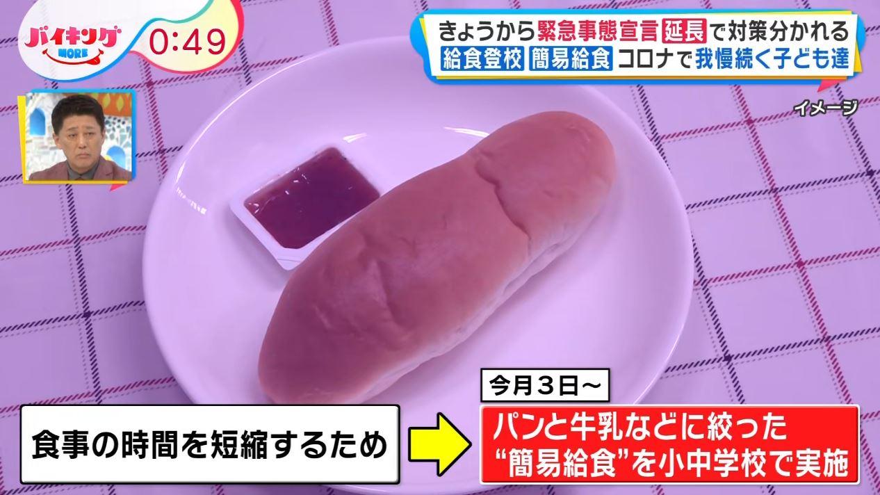 【悲報】コロナ対策で小学生の給食、パン1個