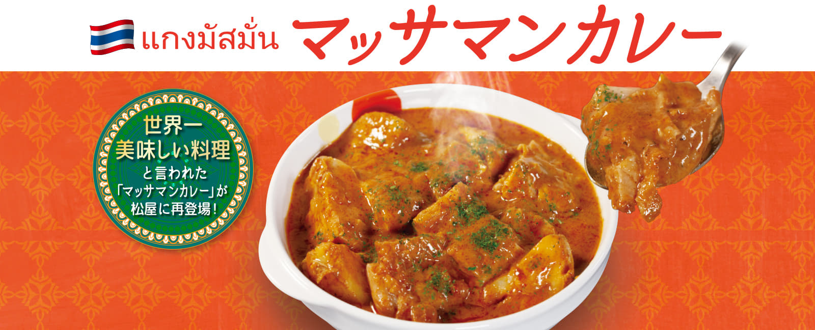 【朗報】松屋「マッサマンカレー」を販売いたします!