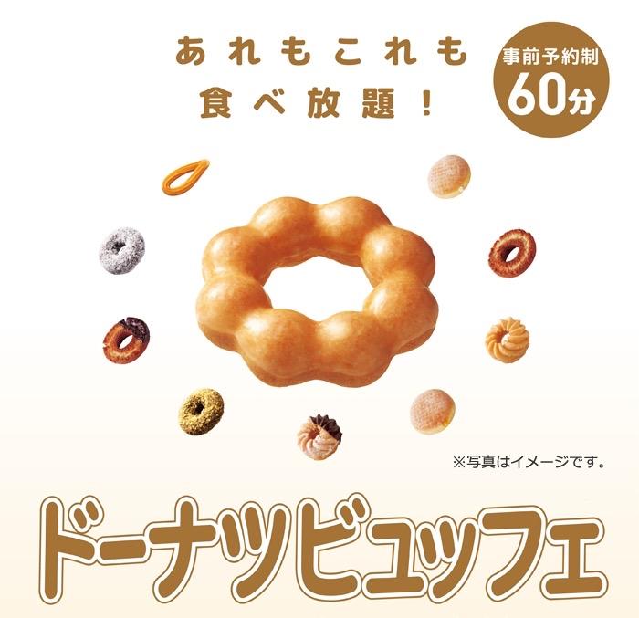 【私は】なんJミスタードーナッツ食べ放題気絶部【ドーナツ】