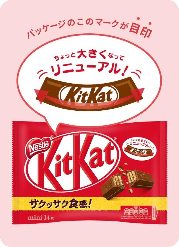 【朗報】キットカットさん、ちょっと大きくなって新登場する!!!!!!