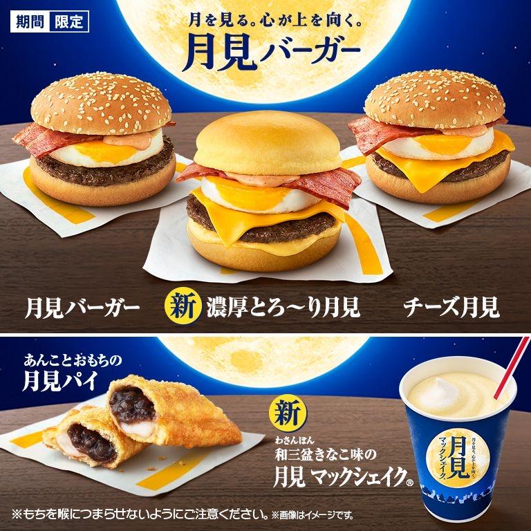 【朗報】マックの月見バーガーさん、人気過ぎてあまりにも売れ過ぎてしまう