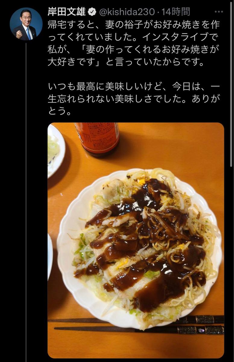 【悲報】岸田新総理 愛妻に賞味期限切れのお好み焼きソースをぶっかけられていた