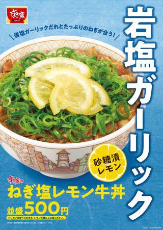 【朗報】すき家の期間限定メニュー「ねぎ塩レモン牛丼」くっそ美味いw