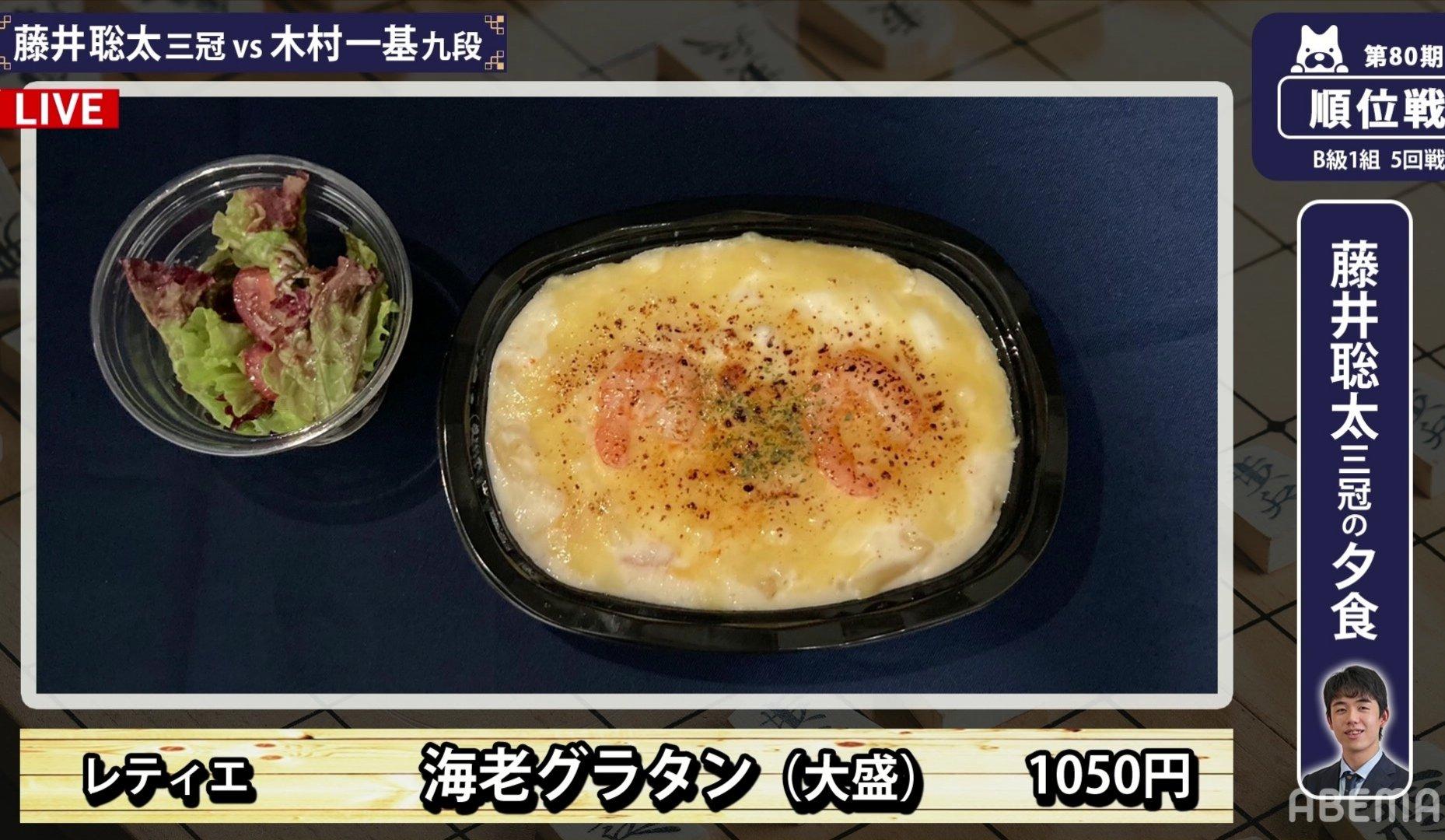 【画像】藤井聡太三冠、夕食で「海老グラタン(大盛)」1050円!