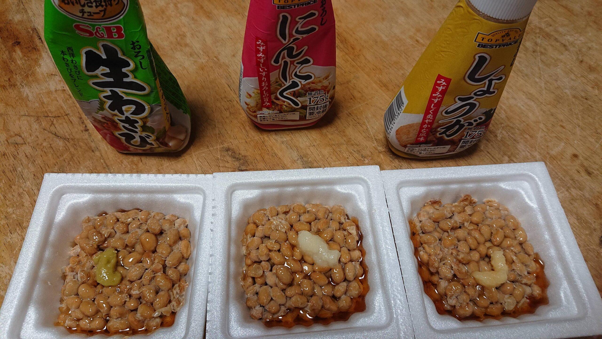 納豆を和辛子以外で食べてみる