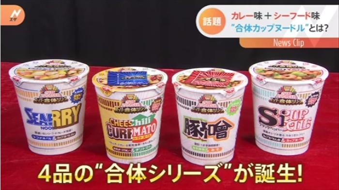 【50周年】日清食品カップヌードル スーパー合体シリーズ誕生