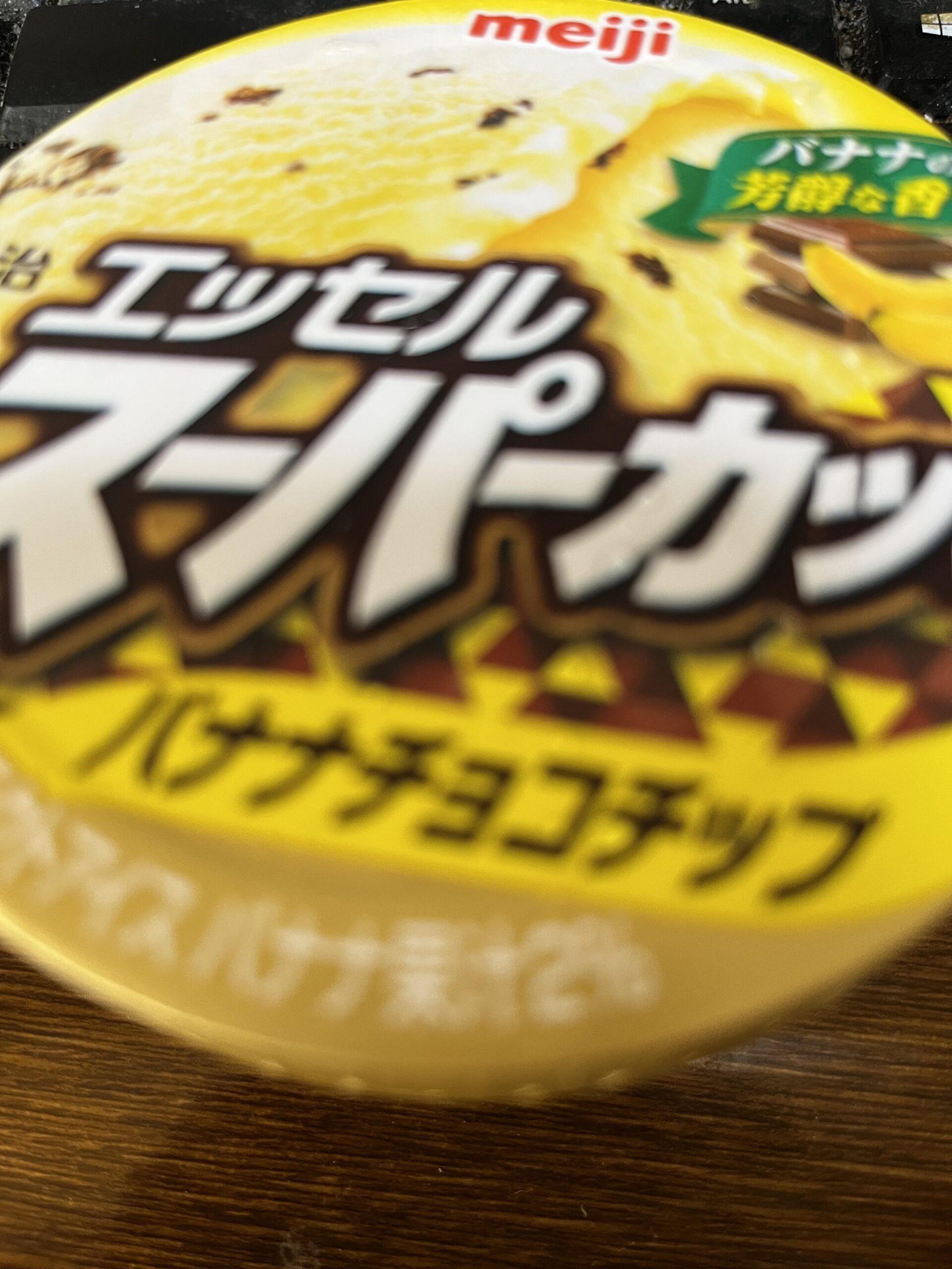 【画像】お前ら期間限定のスーパーカップのチョコバナナチップ食ってみろ